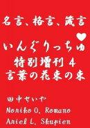 いんぐりっちゅ・特別増刊4(言葉の花束の束):名言・格言・箴言