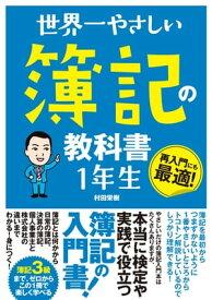 世界一やさしい 簿記の教科書 1年生【電子書籍】[ 村田栄樹 ]