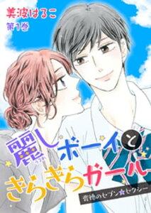 麗しボーイときらきらガール〜背徳のセブン☆セクシー〜 第1巻 (セキララ文庫)