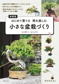 新装版 小さな盆栽づくり【電子書籍】[ 関野 正 ]