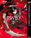 RWBY【電子書籍】[ 三輪士郎 ]