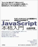 改訂新版JavaScript本格入門 〜モダンスタイルによる基礎から現場での応用まで