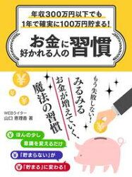 年収300万円以下でも1年で確実に100万円貯まる! お金に好かれる50の習慣