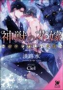 神獣の花嫁 〜黒狐の烈しい求婚〜【イラスト入り】