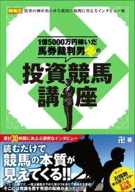 1億5000万円稼いだ馬券裁判男卍の投資競馬講座【電子書籍】[ 卍 ]