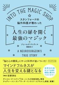 スタンフォードの脳外科医が教わった人生の扉を開く最強のマジック【電子書籍】[ ジェームズ・ドゥティ ]