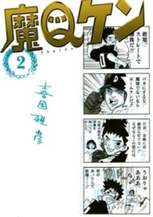 魔Qケン(2)【電子書籍】[ 喜国雅彦 ]