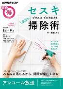 NHK まる得マガジン セスキプラスαでピカピカ!激落ち掃除術 2017年8月/9月[雑誌]