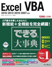 できる大事典 Excel VBA 2016/2013/2010/2007対応【電子書籍】[ 国本温子 ]