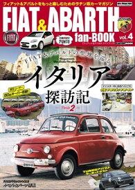 FIAT & ABARTH fan-BOOK vol.4【電子書籍】[ 交通タイムス社 ]