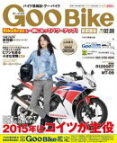 GooBike 2015年2月号