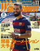 ワールドサッカーダイジェスト 2015年8月6日号