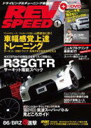 REV SPEED 2014年1月号