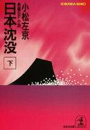 日本沈没(下)