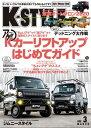 K-STYLE 2020年 3月号【電子書籍】[ K-STYLE編集部 ]