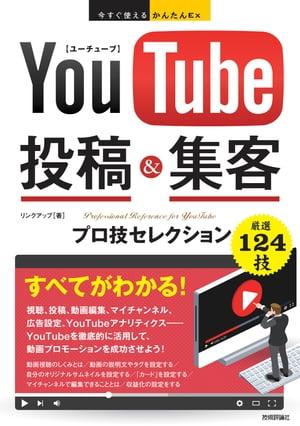 今すぐ使えるかんたんEx YouTube 投稿&集客 プロ技セレクション【電子書籍】[ リンクアップ ]