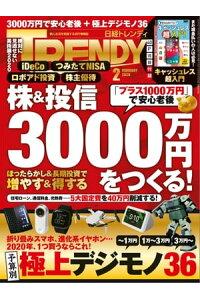 日経 トレンディ 2020