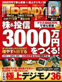 日経トレンディ 2020年2月号 [雑誌]【電子書籍】