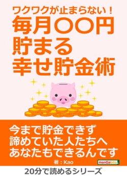 ワクワクが止まらない!毎月〇〇円貯まる幸せ貯金術。