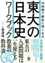 10時間で歴史に強くなる 東大の日本史ワークブック【電子書籍】[ 相澤理 ]