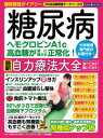わかさ夢MOOK61 糖尿病 最新自力療法大全【電子書籍】[ わかさ・夢21編集部 ]