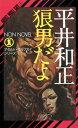 狼男だよアダルト・ウルフガイ・シリーズ1【電子書籍】[ 平井和正 ]