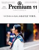 &Premium(アンド プレミアム) 2017年 11月号 [つくりのいいもの、のある生活 '17秋冬。]