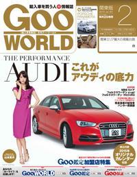 GooWORLD 2015年2月号2015年2月号【電子書籍】