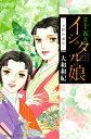イシュタルの娘〜小野於通伝〜15巻【電子書籍】[ 大和和紀 ]