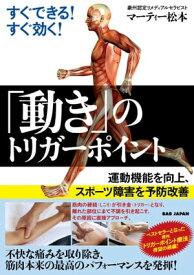 「動き」のトリガーポイント運動機能を向上、スポーツ障害を予防改善【電子書籍】[ マーティー松本 ]