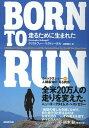 BORN TO RUN 走るために生まれた ウルトラランナーVS人類最強の走る民族【電子書籍】[ クリストファー・マクドゥー…