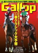 週刊Gallop 2015年2月1日号