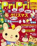 PriPri 2015年12月号