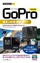 今すぐ使えるかんたんmini GoPro 基本&応用 撮影ガイド[改訂2版]