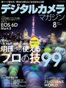 デジタルカメラマガジン 2017年8月号【電子書籍】