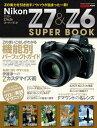 ニコンZ7&Z6スーパーブック【電子書籍】