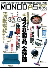 100%ムックシリーズ MONODAS2017【電子書籍】[ 晋遊舎 ]