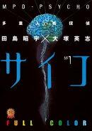 多重人格探偵サイコ フルカラー版(1)