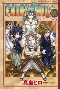 FAIRYTAIL36巻