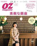 オズマガジン 2018年10月号 No.558