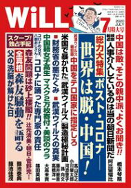 月刊WiLL 2020年 7月特大号【電子書籍】[ ワック ]