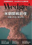 Wedge 2018年4月号