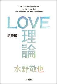 LOVE理論【電子書籍】[ 水野敬也 ]