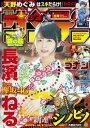 週刊少年サンデー 2017年33号(2017年7月12日発売)【電子書籍】