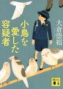 小鳥を愛した容疑者【電子書籍】[ 大倉崇裕 ]