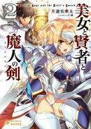 美女と賢者と魔人の剣(2)