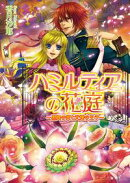ハミルティアの花庭2 ~黒耀の姫と光耀の王子~