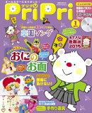 PriPri 2015年01月号