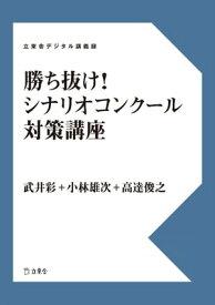 勝ち抜け! シナリオコンクール対策講座【電子書籍】[ 武井彩 ]