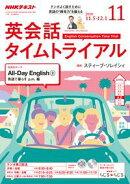 NHKラジオ 英会話タイムトライアル 2018年11月号[雑誌]